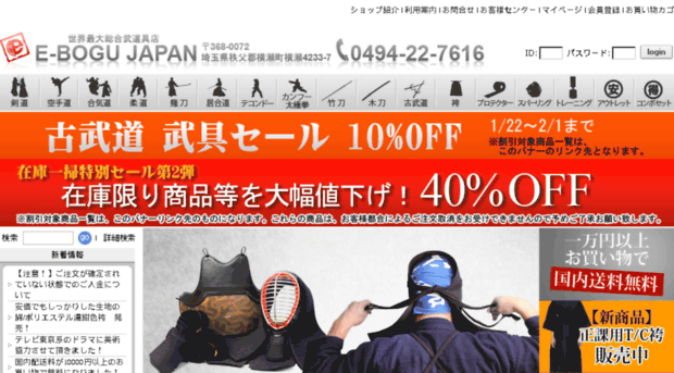 e-bogu.jp