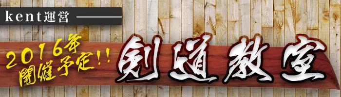 剣道教室バナー