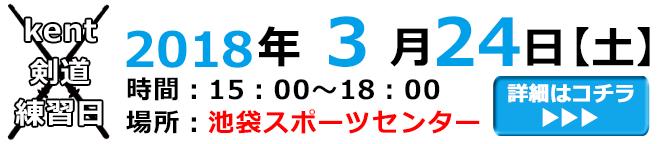 社会人剣道サークルkent3月24日剣道練習の詳細リンク画像