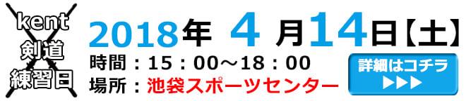 社会人剣道サークルkent4月14日練習詳細リンク画像