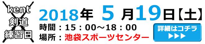 社会人剣道サークルkent5月19日練習詳細リンク画像