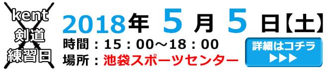社会人剣道サークルkent5月5日練習詳細リンク画像