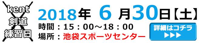 社会人剣道サークルkent6月30日練習詳細リンク画像