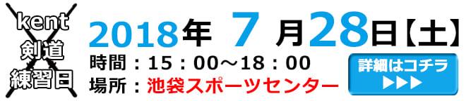 社会人剣道サークルkent7月28日練習詳細リンク画像