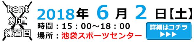 社会人剣道サークルkent6月2日練習詳細リンク画像